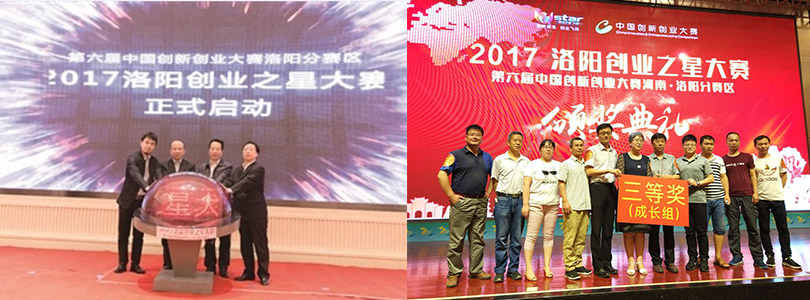Star-Entrepreneurs,-Luoyang-Division-detail_01