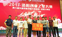 Sonnen Won the Third Prize in the Competition of Star Entrepreneurs, Luoyang Division